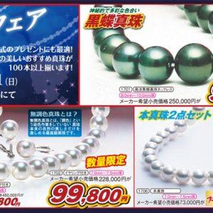 静岡きたがわ宝石の真珠パールフェア