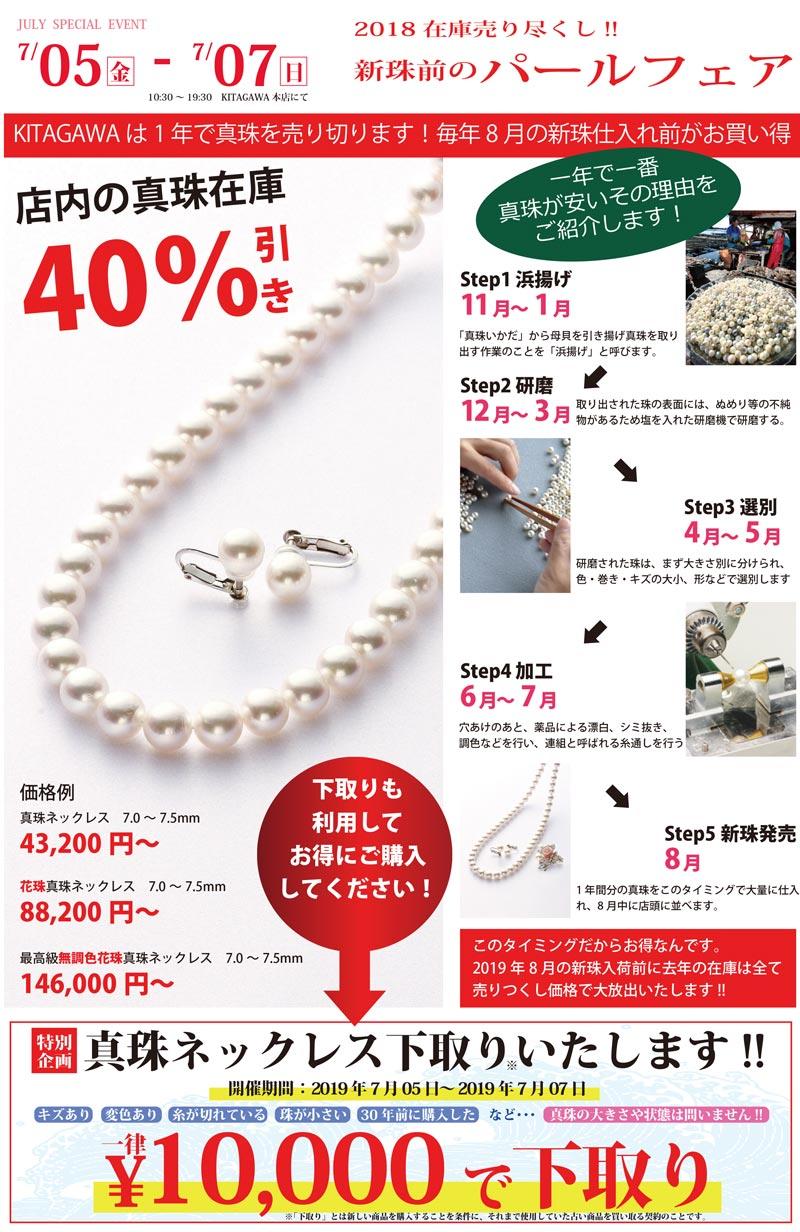 真珠フェア