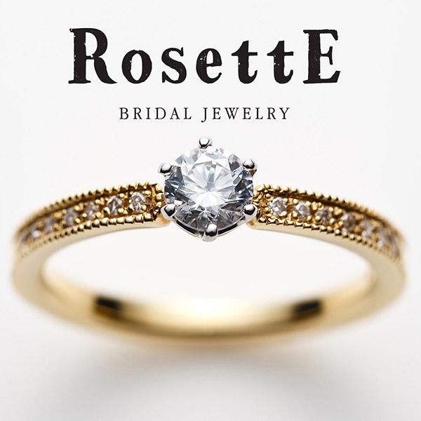 ロゼットの婚約指輪 木立ち