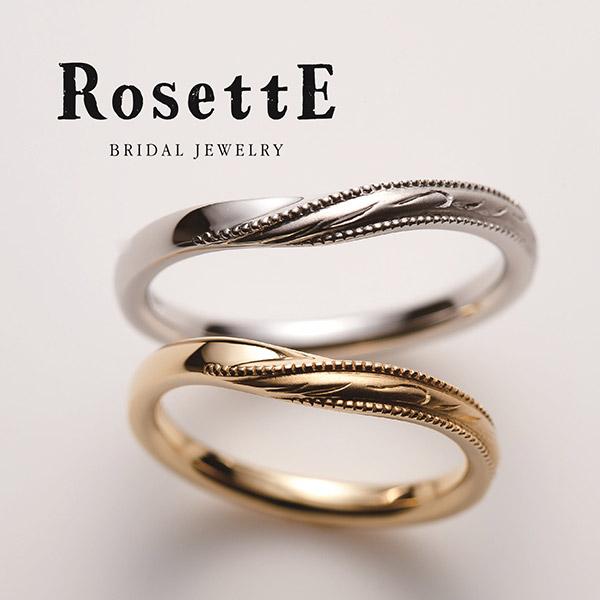 ロゼットの結婚指輪 草