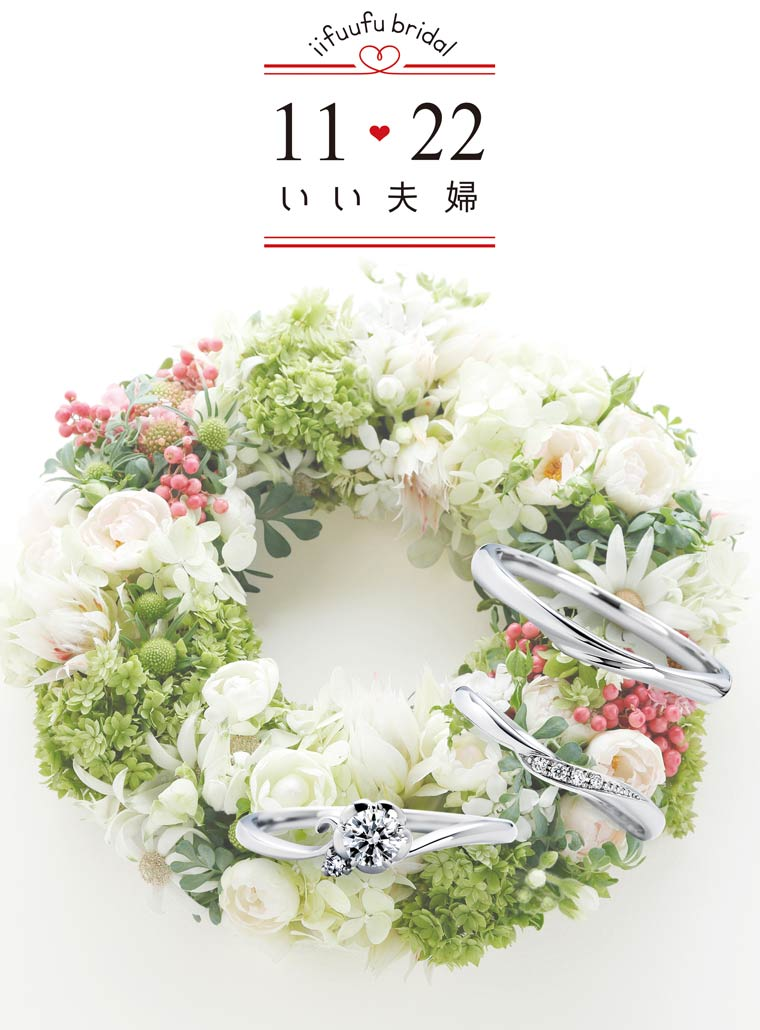 11♡22 Bridal