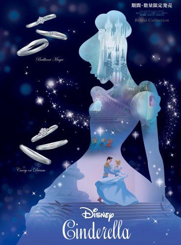 『ディズニーシンデレラ』ブライダルコレクションの婚約指輪・結婚指輪の期間限定2020モデル【静岡市】