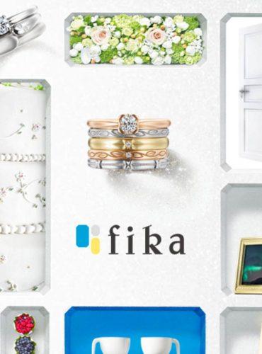 フィーカの結婚指輪と婚約指輪
