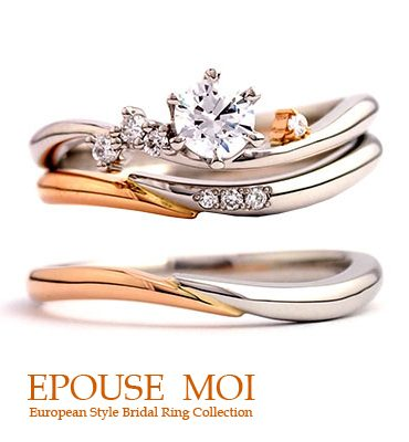 エプーズモアの結婚指輪と婚約指輪4