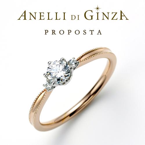 アネリディギンザの婚約指輪8