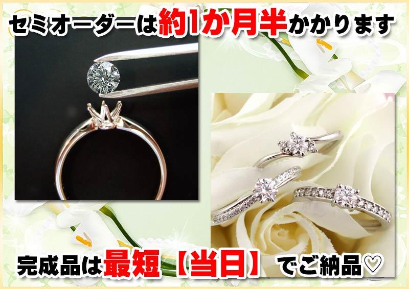 婚約指輪完成までの納期