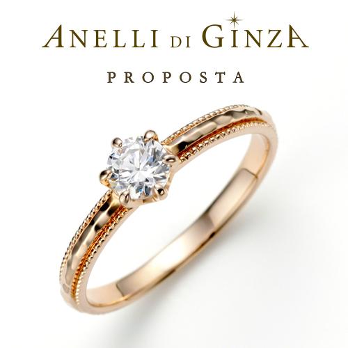 アネリディギンザの婚約指輪14