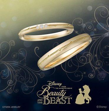 美女と野獣の結婚指輪