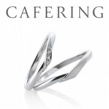 カフェリングのマリッジリング(結婚指輪)シェリ・静岡KITAGAWA Bridal