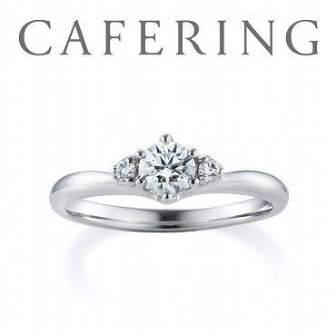 カフェリングのエンゲージリング(婚約指輪)シェリ・静岡KITAGAWA Bridal