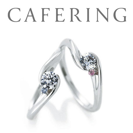 カフェリングのエンゲージリング(婚約指輪)