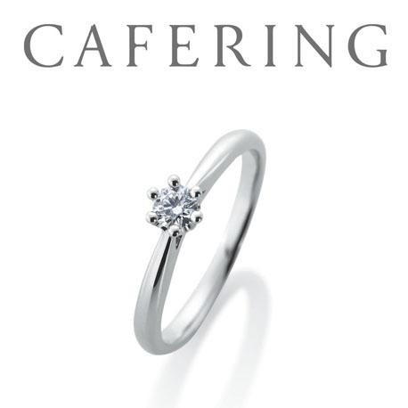 カフェリングのエンゲージリング(婚約指輪)【静岡KITAGAWA Bridal】