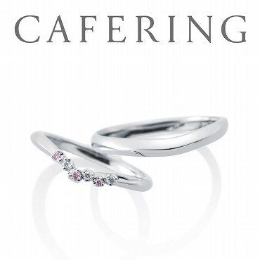 カフェリングのマリッジリング(結婚指輪)静岡KITAGAWA Bridal