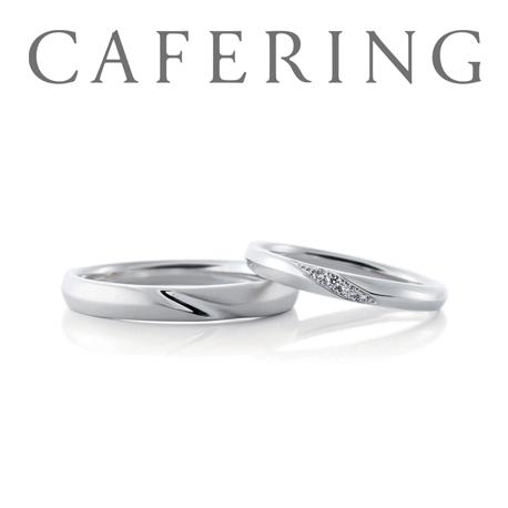カフェリングのマリッジリング(結婚指輪)【静岡KITAGAWA Bridal】