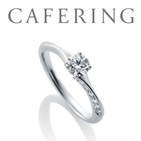 カフェリングのエンゲージリング(婚約指輪)ノエルブラン・静岡KITAGAWA Bridal