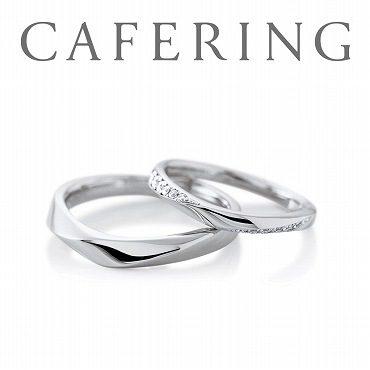 カフェリングのマリッジリング(結婚指輪)ノエル・静岡KITAGAWA Bridal