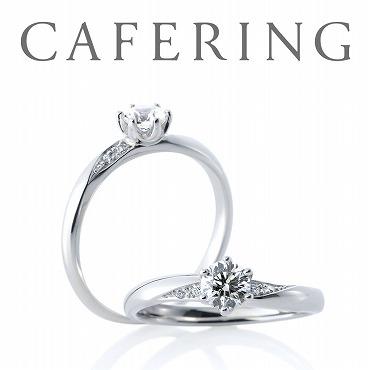 CAFERINGのエンゲージリング(婚約指輪)【静岡KITAGAWA Bridal】