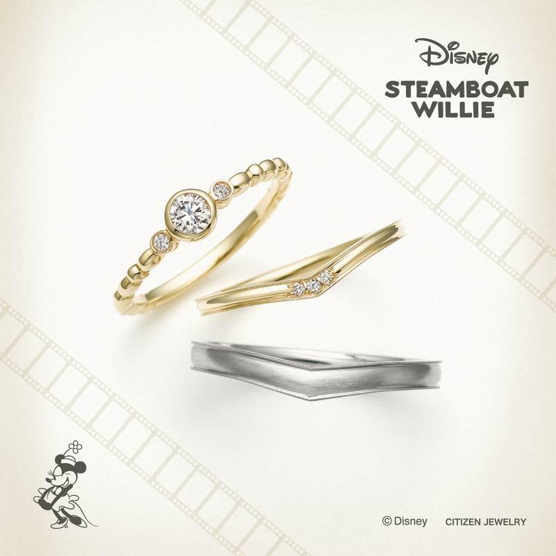 ディズニースチームボートウィリーの結婚指輪と婚約指輪