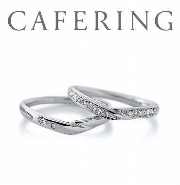 CAFERINGのマリッジリング(結婚指輪)ヴァニーユ 静岡KITAGAWA Bridal