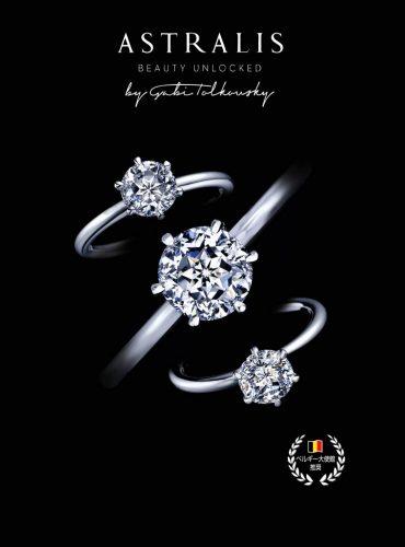 アストラリスの婚約指輪