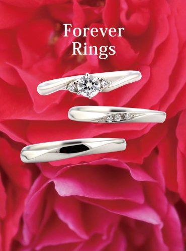フォーエバーリングスの結婚指輪と婚約指輪