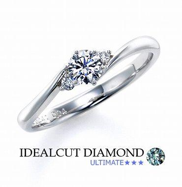 アイデアルカットダイヤモンドの婚約指輪