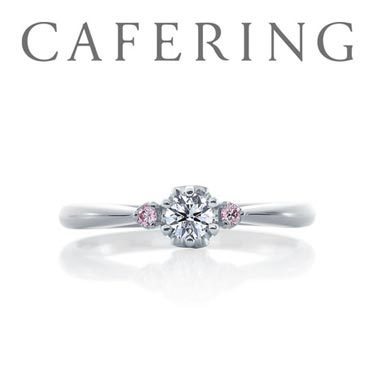 カフェリングのエンゲージリング(婚約指輪)マカロン・静岡KITAGAWA Bridal