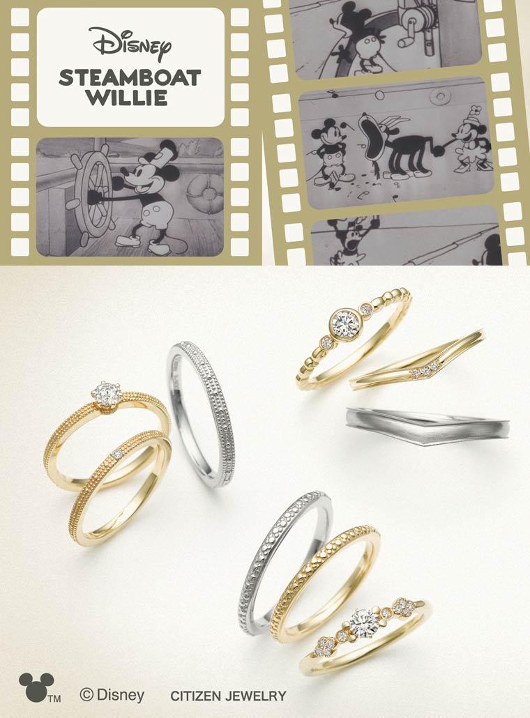 『ディズニーブライダルコレクション スチームボートウィリー』の結婚指輪&婚約指輪をご紹介【静岡市】