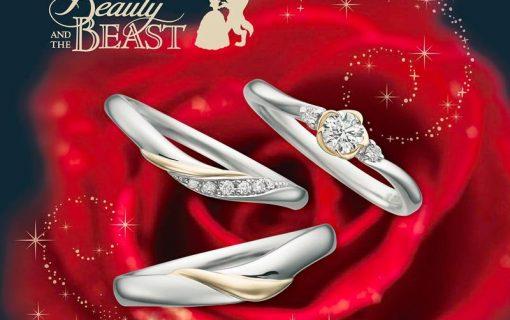 美女と野獣の結婚指輪と婚約指輪