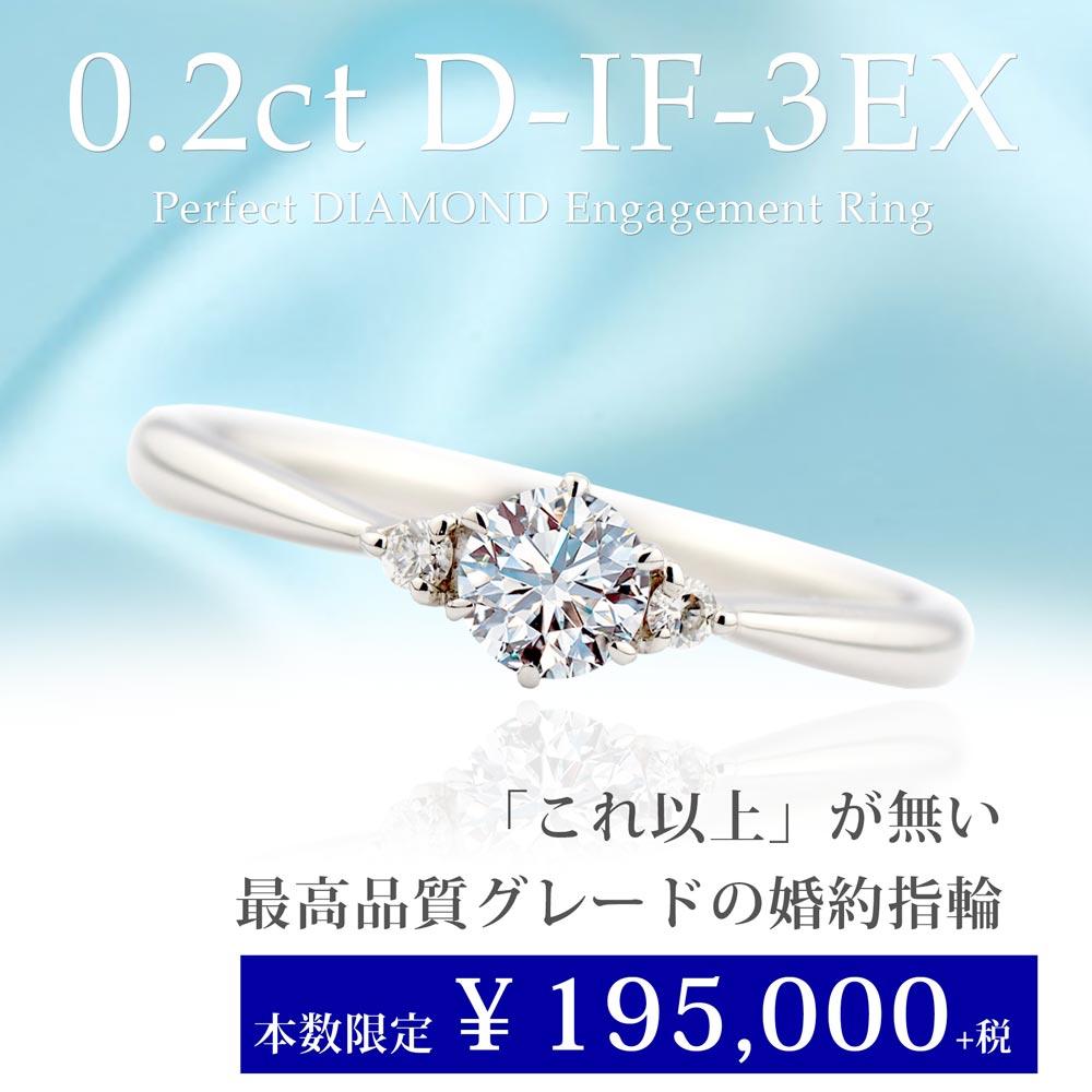 最高品質ダイヤモンドの婚約指輪