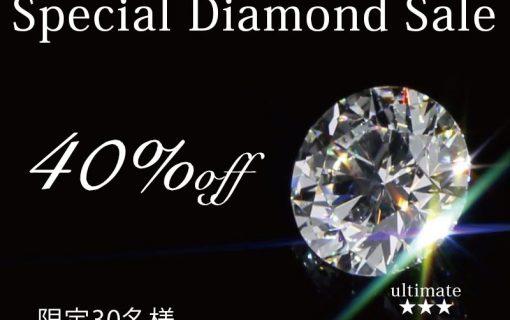 静岡KITAGAW Bridalのダイヤモンドsale