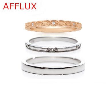 アフラックスのマリッジリング(結婚指輪)アニバーサリー 静岡KITAGAWA Bridal
