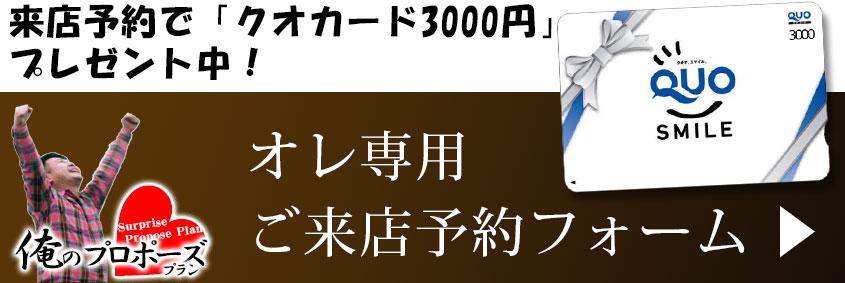 静岡KITAGAWA Bridalのご来店予約