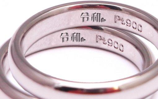 結婚指輪に新元号「令和」の刻印