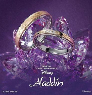 アラジンの結婚指輪カーラ