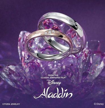 アラジンの結婚指輪パドマ