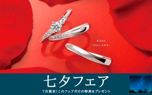 AFFLUXの結婚指輪フェア