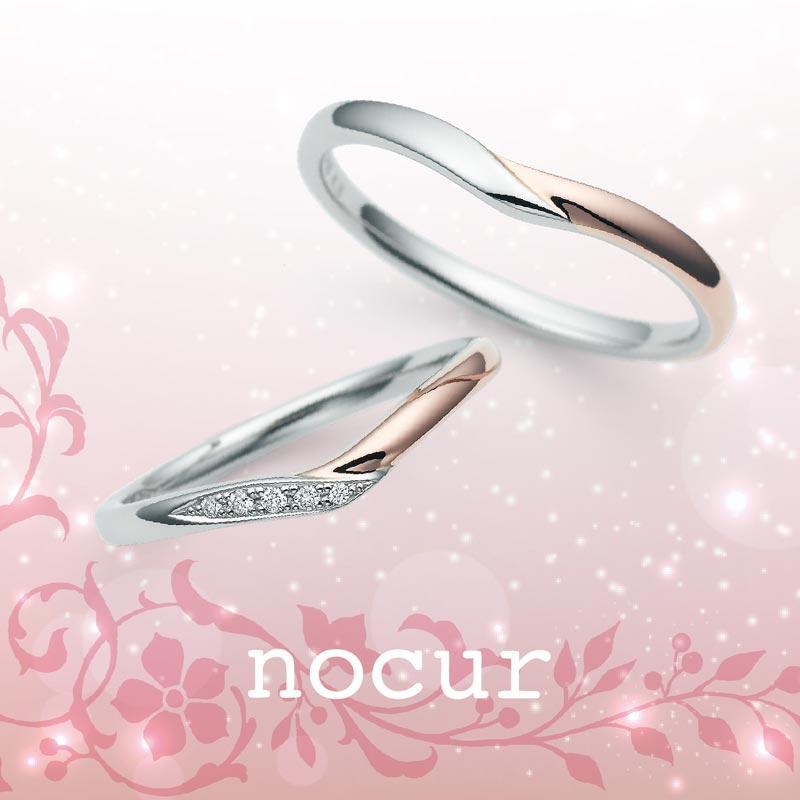ノクルのマリッジリング(結婚指輪)【静岡KITAGAWA Bridal】