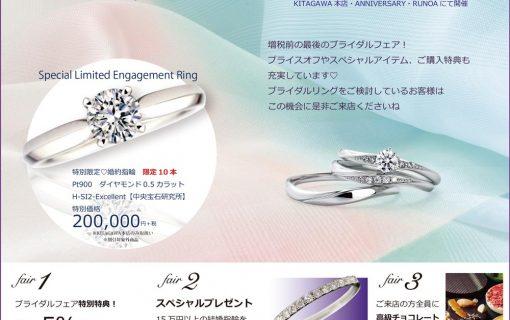 結婚指輪と婚約指輪がお得なブライダルフェア
