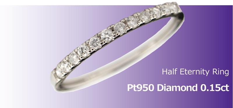 Pt950ダイヤモンドのハーフエタニティリング