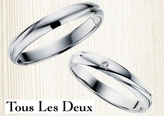 リーズナブルな結婚指輪ブランド・トゥレドゥ