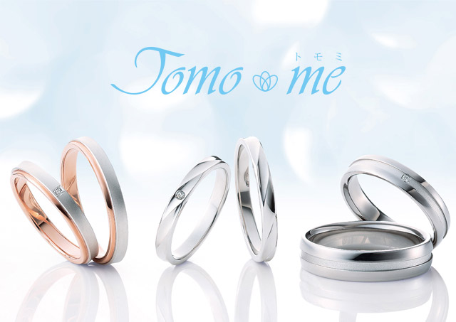リーズナブルな結婚指輪ブランド・トモミ