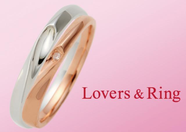 リーズナブルな結婚指輪ブランド・ラバーズアンドリング