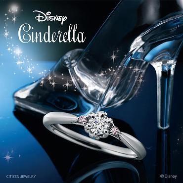 ディズニーシンデレラの婚約指輪
