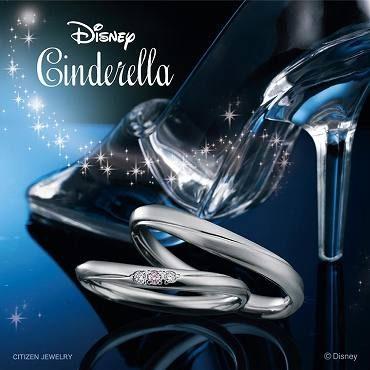 ディズニーシンデレラの結婚指輪