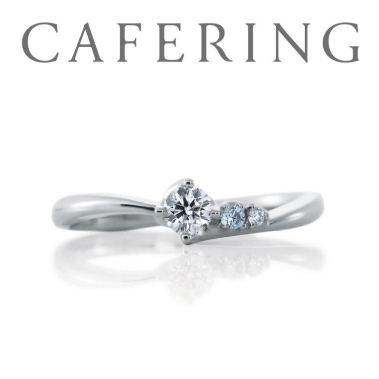カフェリングのエンゲージリング(婚約指輪)マルグリット・静岡KITAGAWA Bridal