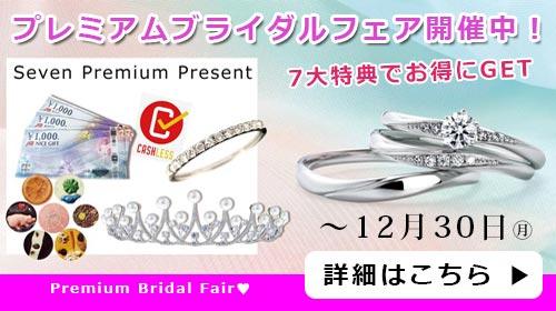 静岡KITAGAWA Bridalのプレミアムブライダルフェア