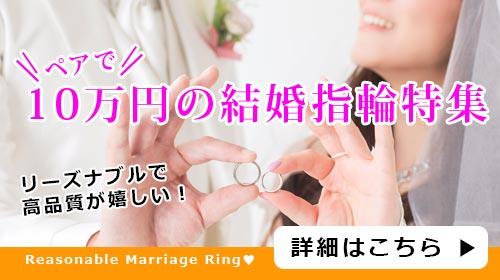 静岡KITAGAWA Bridalの10万円の結婚指輪