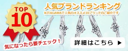 静岡KITAGAWA Bridalの人気ブランド指輪