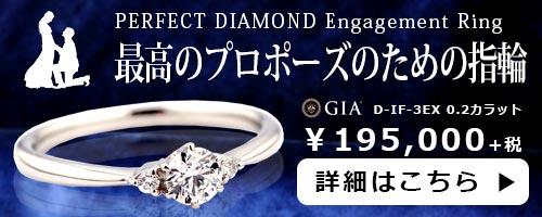 静岡KITAGAWA Bridalのプロポーズ婚約指輪